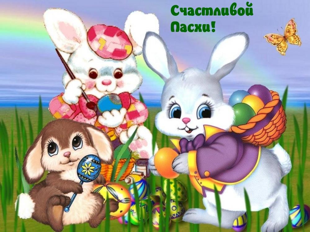Картинки с надписями Счастливой Пасхи!