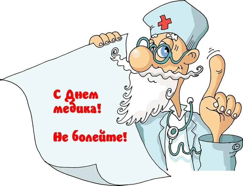 Картинки с надписями С Днем медика! Не болейте!