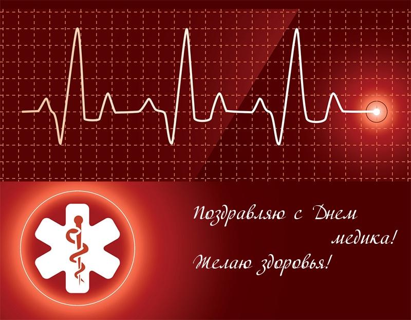 Поздравляю с Днем медика!