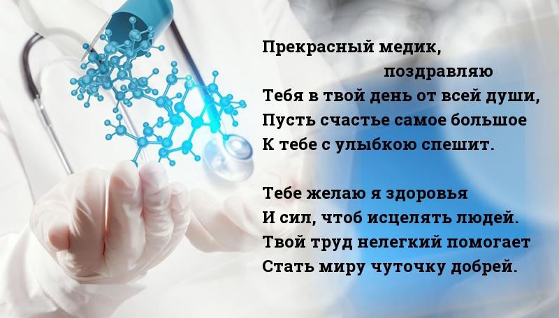 Картинки с надписями Поздравление для прекрасных медиков