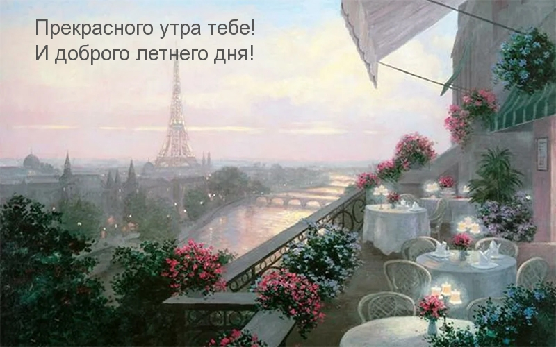 Прекрасного утра тебе! И доброго летнего дня!