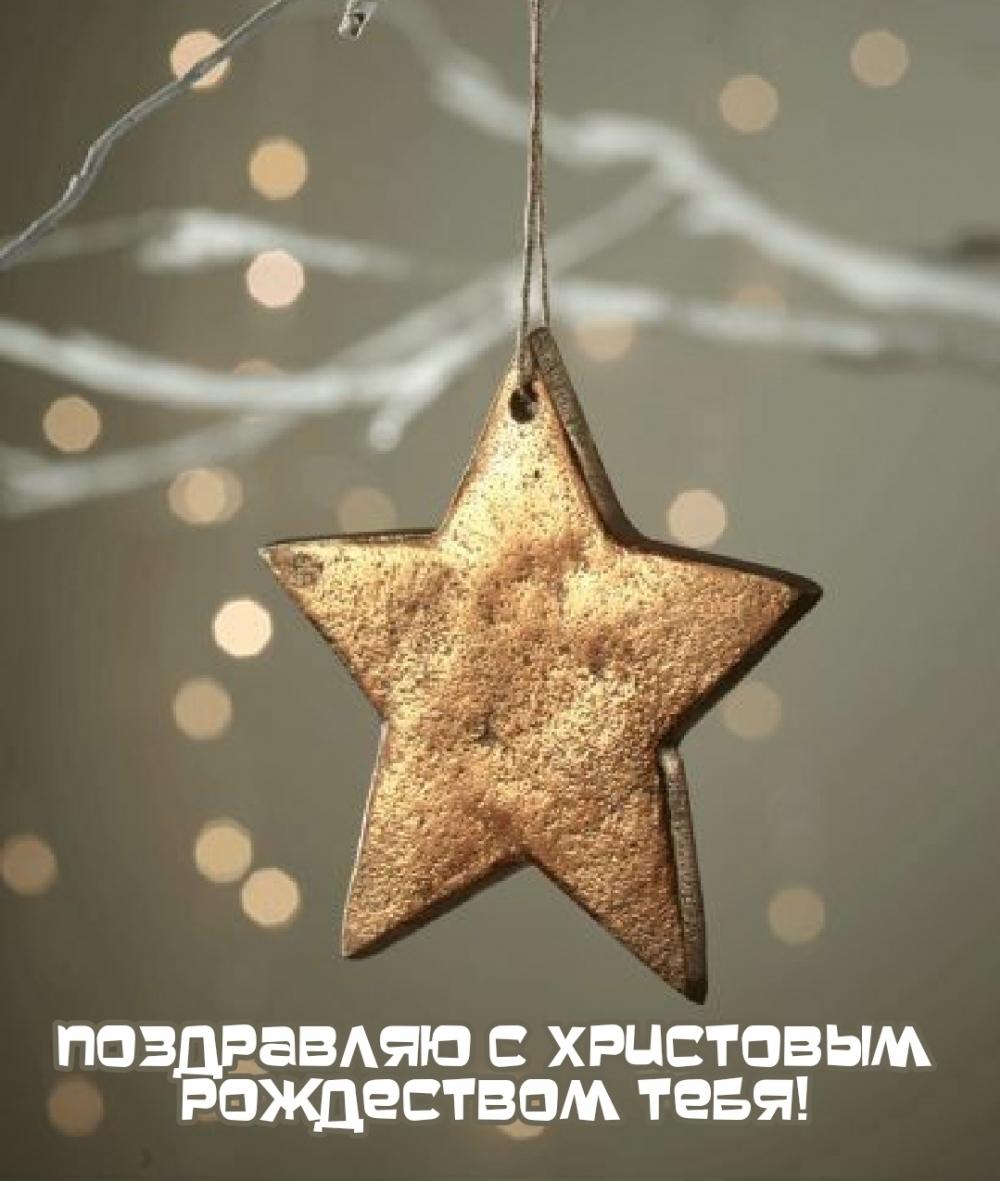 Поздравляю с Христовым Рождеством тебя!