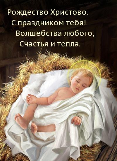 Рождество Христово. С праздником тебя!.