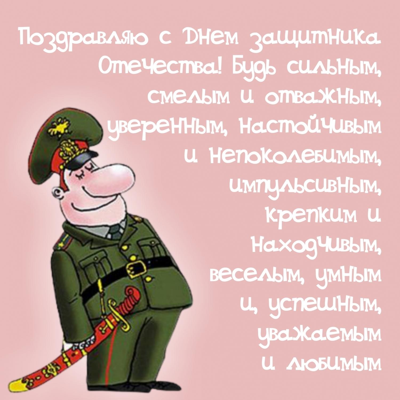 Картинки с надписями Поздравляю с Днем защитника Отечества! Будь сильным,