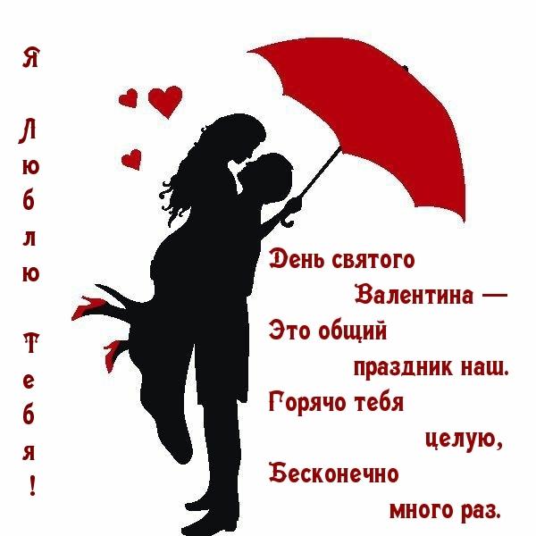 Картинки с надписями День святого Валентина. Я люблю тебя!