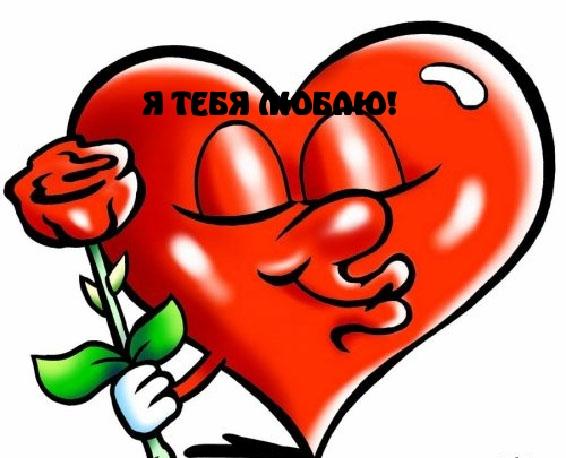 Я ТЕБЯ ЛЮБЛЮ!.