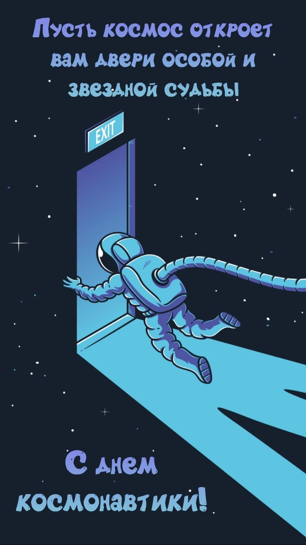 Пусть космос откроет вам двери особой и звездной судьбы