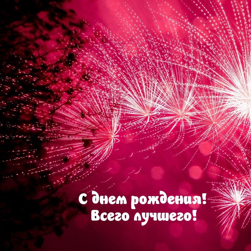 С днем рождения! Всего лучшего!