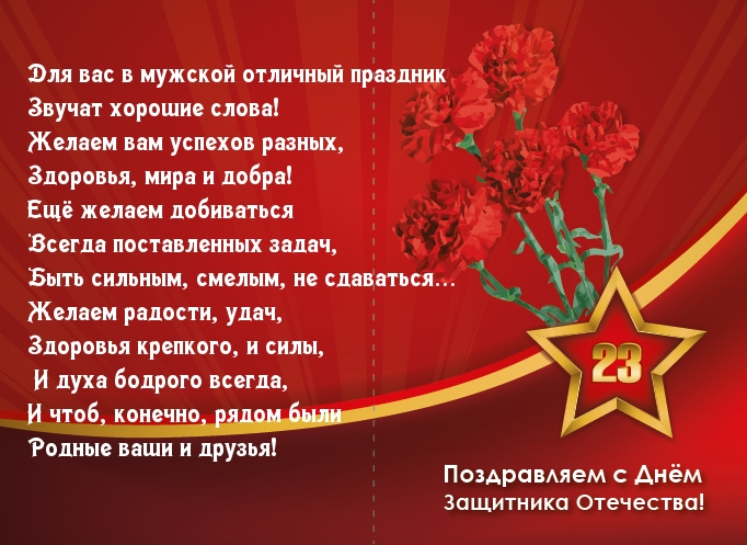 Поздравляю с Днём Защитника Отечества!.