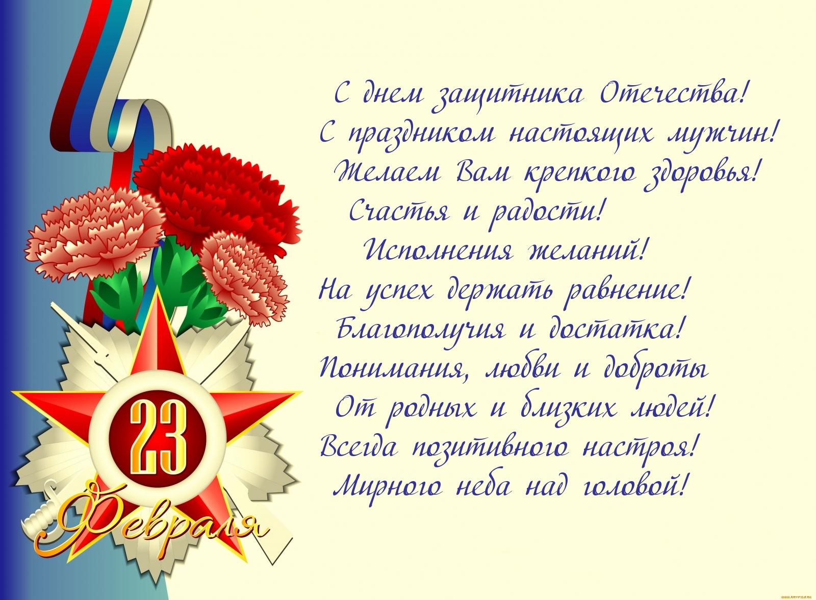 Картинки с надписями С днем защитника Отечества! 23 февраля