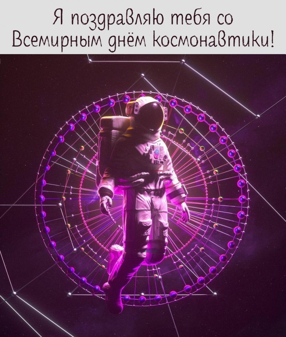 Я поздравляю тебя со Всемирным днём космонавтики!