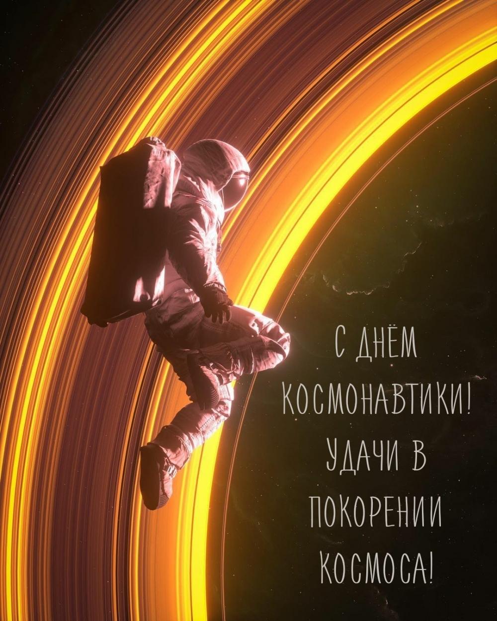 С днём космонавтики! Удачи в покорении космоса!