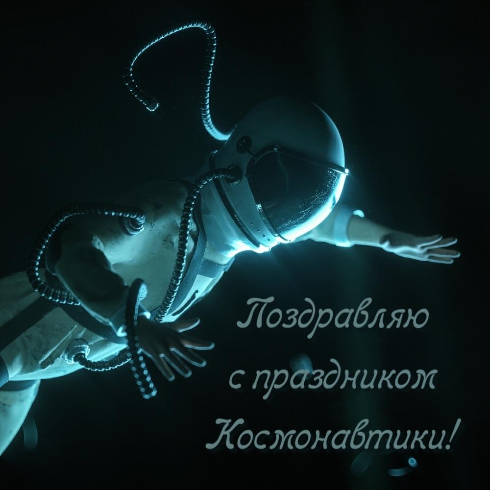 Поздравляю с праздником Космонавтики!