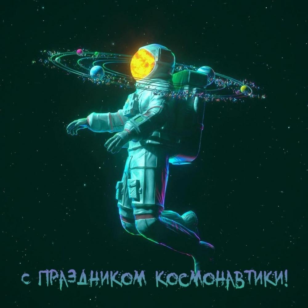 С праздником космонавтики!