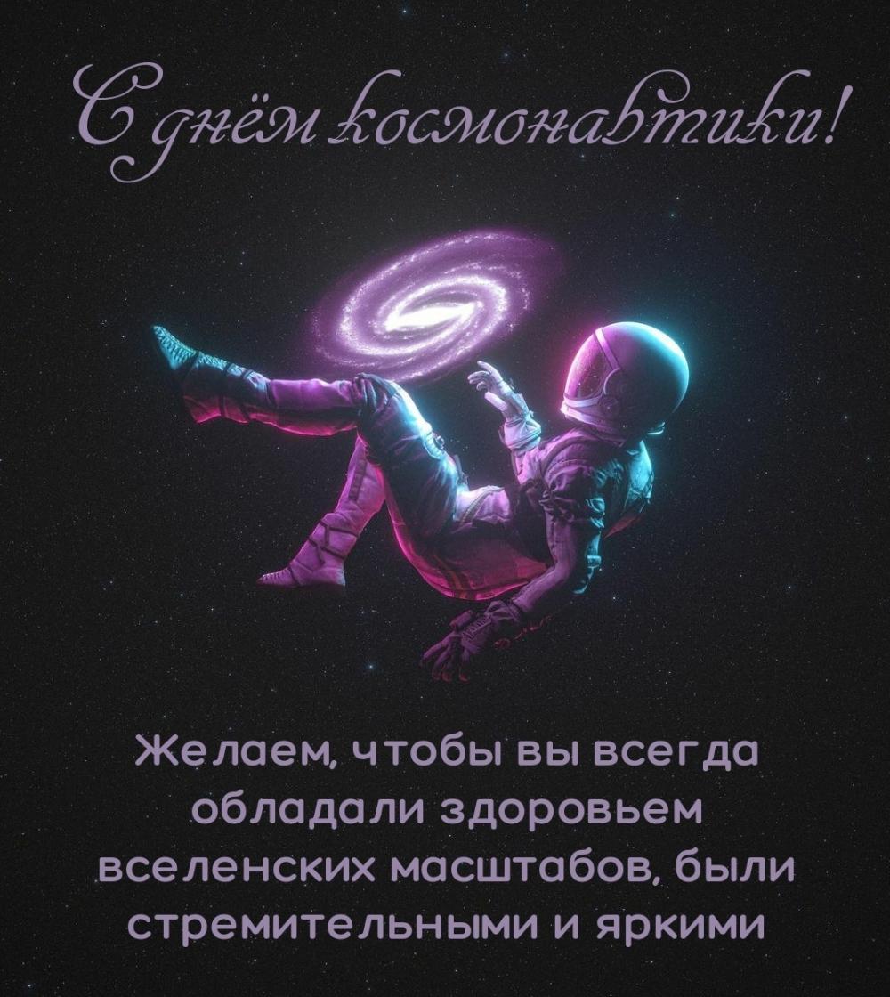 С днём космонавтики! Желаем, чтобы всегда обладали здоровьем