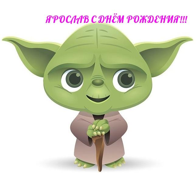Картинки с надписями ЯРОСЛАВ С ДНЁМ РОЖДЕНИЯ!